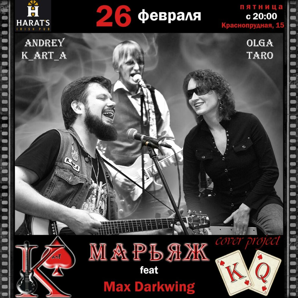 Rock and blues Marriage + Max Darkwing(3)